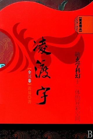 凌渡宇系列在线阅读