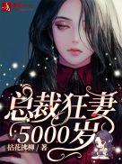 总裁狂妻5000岁