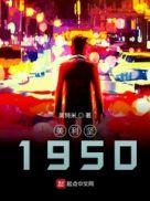 重返1950